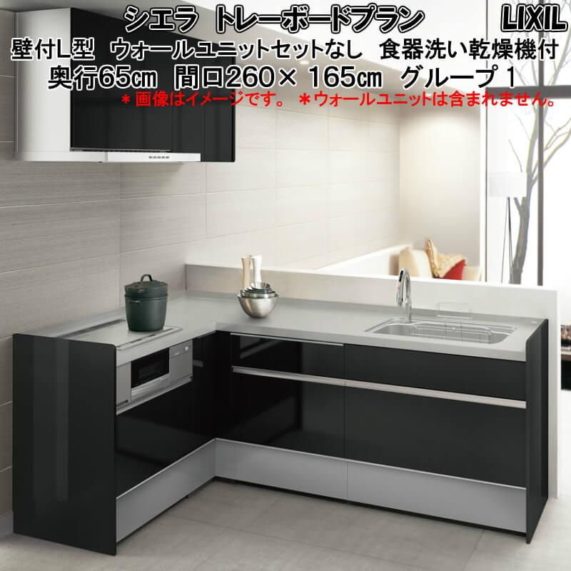 システムキッチン リクシル シエラ 壁付L型 トレーボードプラン ウォールユニットなし 食器洗い乾燥機付 W2600mm 間口260cm×165cm 奥行65cm グループ1 建材屋