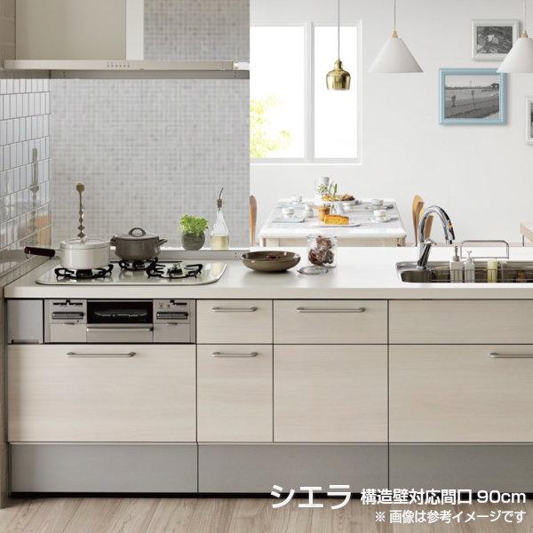 対面式システムキッチン リクシル シエラ センターキッチン アシストポケット 食器洗い乾燥機付 構造壁対応間口90cm W2285mm 間口228.5cm 奥行97cm グループ1 流し台 建材屋