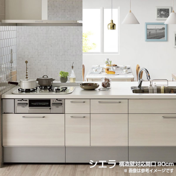 対面式システムキッチン リクシル シエラ センターキッチン スライドストッカー 食器洗い乾燥機付 構造壁対応間口90cm W2285mm 間口228.5cm 奥行97cm グループ2 流し台 建材屋