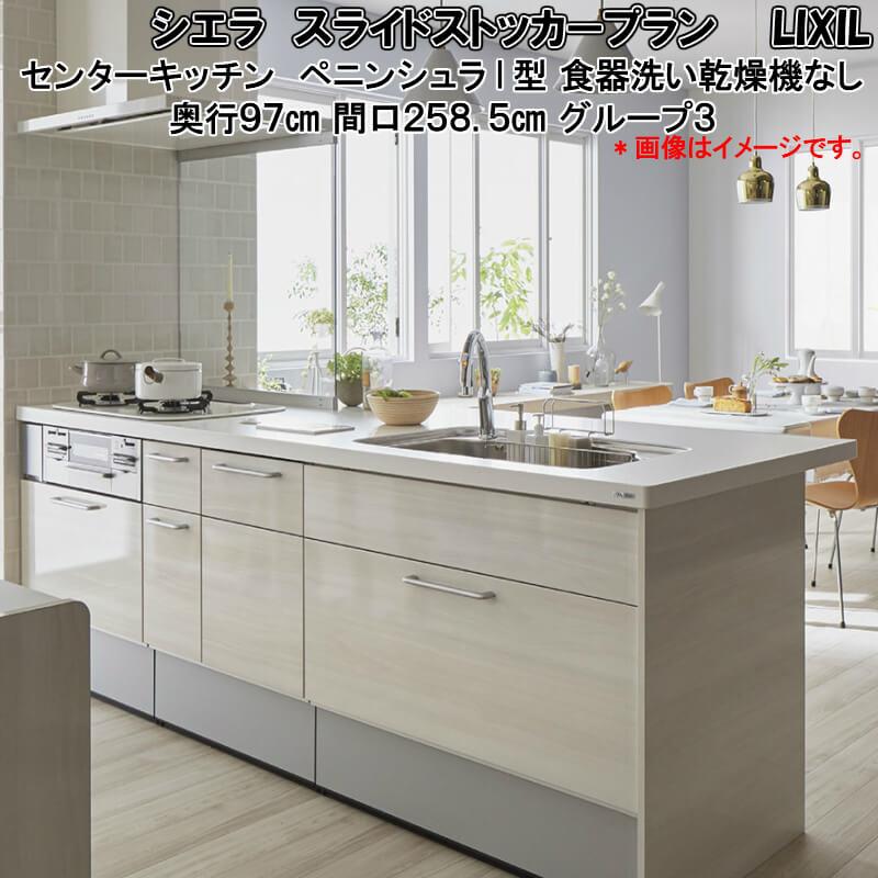 対面式システムキッチン リクシル シエラ センターキッチン ペニンシュラI型 スライドストッカー 食器洗い乾燥機なし W2585mm 間口258.5cm 奥行97cm グループ3 流し台 建材屋