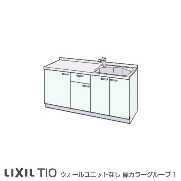 コンパクトキッチン LixiL Tio ティオ 壁付I型 ベーシック W1200mm 間口120cm コンロなし 扉グループ1 リクシル システムキッチン 流し台 フロアユニットのみ 建材屋