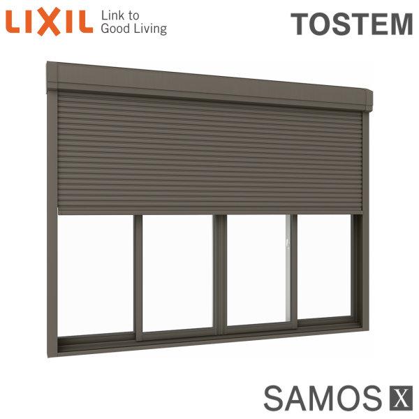 樹脂アルミ複合サッシ シャッター付引き違い窓 25120-4 W2550×H2030 LIXIL サーモスX 半外型 LOW-E複層ガラス (アルゴンガス入) 引違い アルミサッシ 建材屋