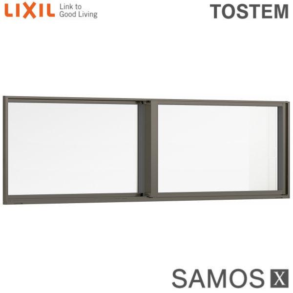 樹脂アルミ複合サッシ 引き違い窓 18307 W1870×H770 LIXIL サーモスX 半外型 トリプルガラス/ダブルLow-Eガラス (クリプトンガス入・アルゴンガス入) 建材屋