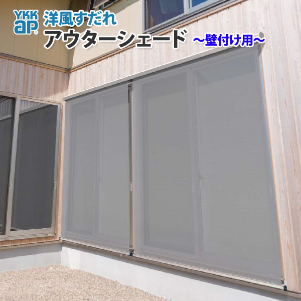 日除け 窓 窓用 外側 洋風すだれ 壁付け アウターシェード 2枚仕様 製品W2680×H1900 壁付け 洋風すだれ 引き違い 引違い 窓用 YKKap, ショウボクチョウ:766bdaf0 --- sunward.msk.ru
