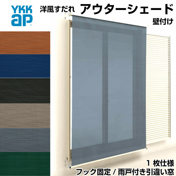 洋風すだれ アウターシェード YKK 日よけ 日除け シェード diy 倉庫 YKKap 13315 外側 フック固定 雨戸付引き違い窓 国際ブランド 1枚仕様 引違い 壁付け 窓 建材屋 W1500×H1770mm