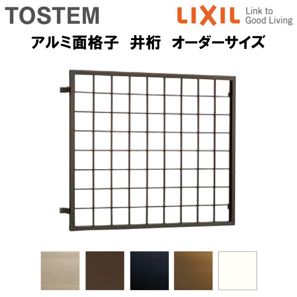 面格子 窓格子 アルミ製井桁面格子 オーダーサイズ W2035~2254×H237~426mm LIXIL アルミ面格子 アルミサッシ 建材屋