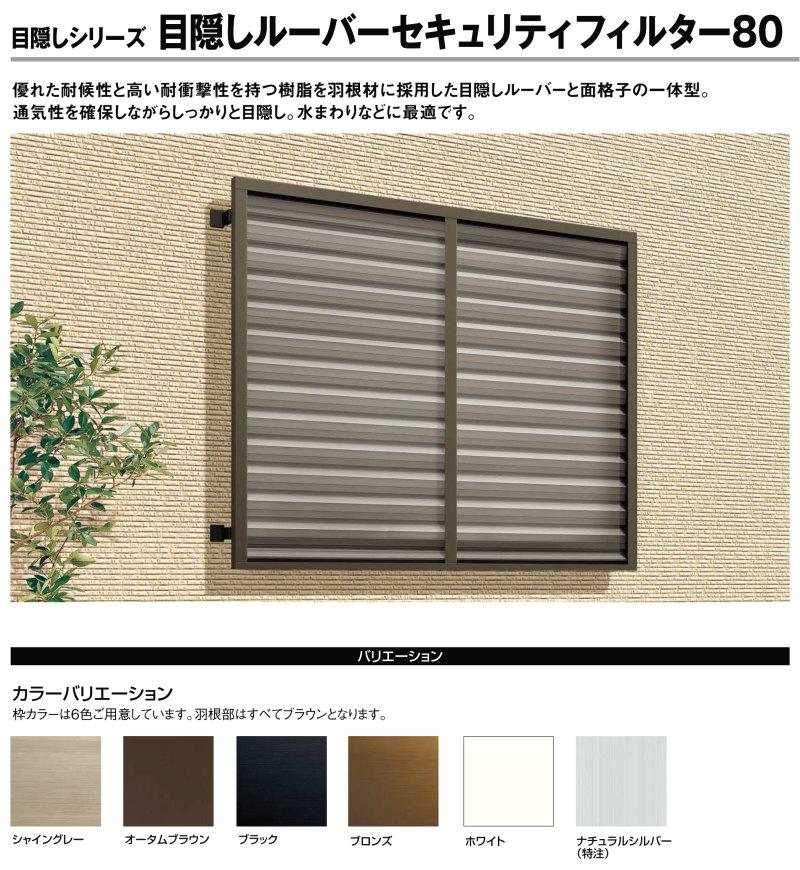 目隠し 外側 窓 窓の外からの視線を上手に遮りプライバシーを守る方法 [窓・サッシ・玄関ドア]