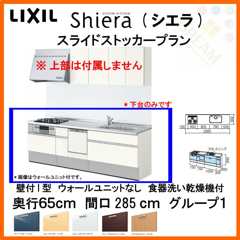 システムキッチンサンウエーブシエラ壁付I型スライドストッカープランウォールユニットなし食器洗い乾燥機付間口285cm×奥行65cmグループ1