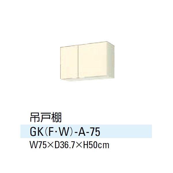 【送料無料】キッチン 吊戸棚 間口75cm GKシリーズ サンウエーブ GK-A-75【smtb-k】【kb】【水廻り】【台所】 建材屋