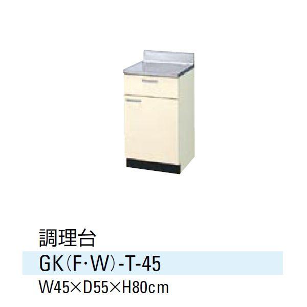 【送料無料】キッチン 調理台 間口45cm GKシリーズ サンウエーブ GK-T-45【smtb-k】【kb】【水廻り】【台所】 建材屋