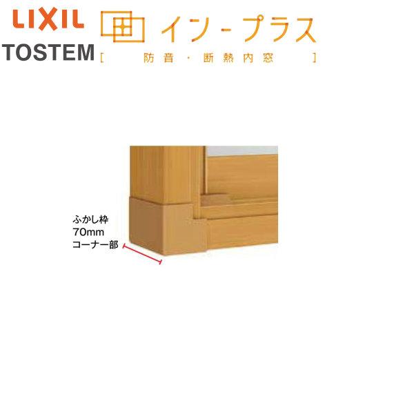インプラス オプション ふかし枠 70mm W2000×H2450mm 下部補強材 段差スペーサー LIXIL/TOSTEM インプラス本体と同時購入でこの商品は送料無料 建材屋