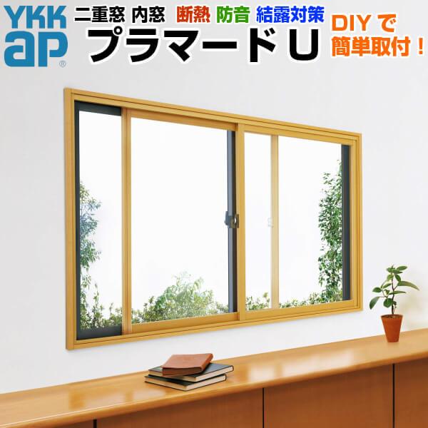 二重窓 内窓 YKKap プラマードU 2枚建 引き違い窓 単板ガラス 透明6mm W幅1501~2000 H高さ801~1200mm YKK 引違い窓 サッシ リフォーム DIY