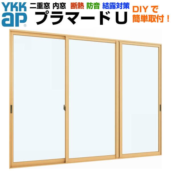 二重窓 内窓 YKKap プラマードU 3枚建 引き違い窓 突合せタイプ 複層ガラス すり板5mm+A10+3mm W幅825~1000 H高さ267~800mm YKK 引違い窓 リフォーム DIY