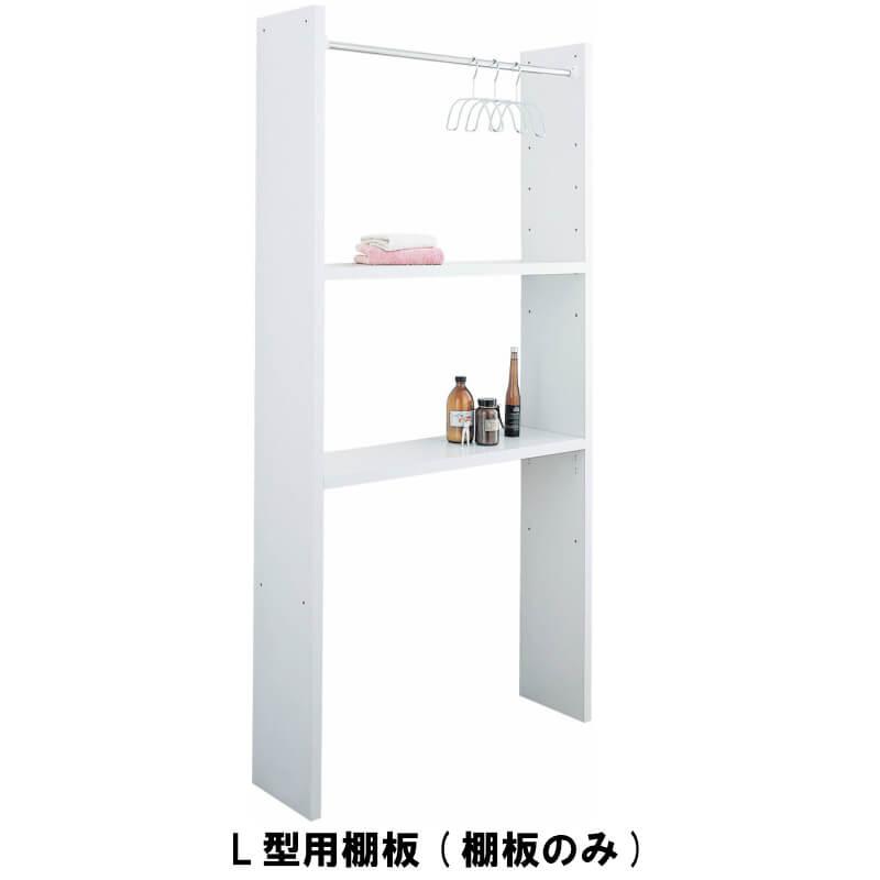 洗面化粧台 リクシル ピアラ L型収納パック(L型用棚板) BB-LCW-T130/W 建材屋