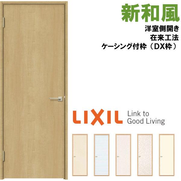 リクシル 戸襖ドア 建具 ラシッサ 和風 新和風 ケーシング付枠 DX枠 在来工法 0720 洋室側開き(外開き)LIXIL トステム 建具 扉 交換 リフォーム DIY 建材屋