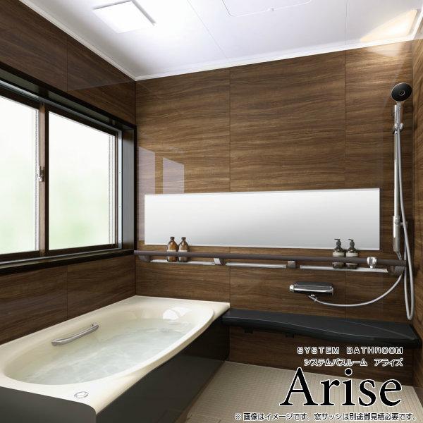 ユニットバス システムバスルーム LIXIL/リクシル アライズ Kタイプ 1316(0.75坪強)サイズ アクセント張りB面 戸建用 浴槽 浴室 お風呂 リフォーム 建材屋