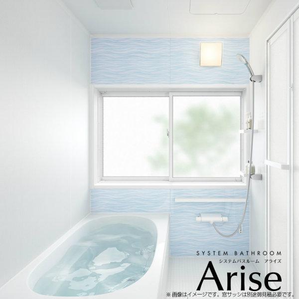 LIXIL/リクシル INAX/イナックス システムバス ユニットバス ユニットバス システムバスルーム LIXIL/リクシル アライズ Cタイプ 1616(1坪)サイズ アクセント張りB面 戸建用 浴槽 浴室 お風呂 リフォーム 建材屋