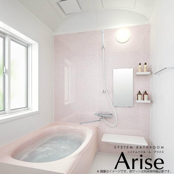 ユニットバス システムバスルーム LIXIL/リクシル アライズ Eタイプ S1216(0.75坪)サイズ アクセント張りB面 戸建用 浴槽 浴室 お風呂 リフォーム 建材屋