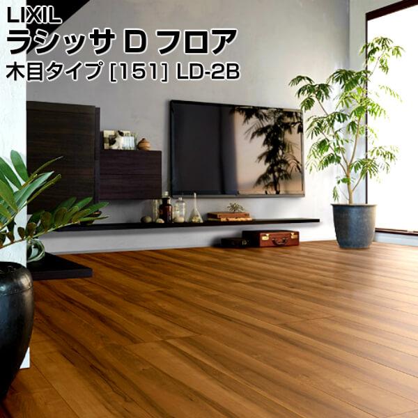 フローリング材 ラシッサD フロア 木目タイプ151 LD-2B □-LD2B01-MAFF 環境配慮型合板 1ケース6枚入り 木質床材 LIXIL/リクシル 建材屋