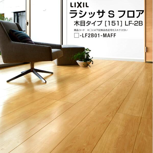 フローリング材 ラシッサS フロア 木目タイプ151 LF-2B □-LF2B01-MAFF 環境配慮型合板 1ケース6枚入り 木質床材 LIXIL/リクシル 建材屋