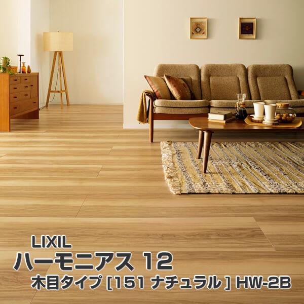 フローリング材 ハーモニアス12 木目タイプ151ナチュラル HW-2B LZY□HW2BJ 環境配慮型合板 1ケース6枚入り 木質床材 LIXIL/リクシル 建材屋