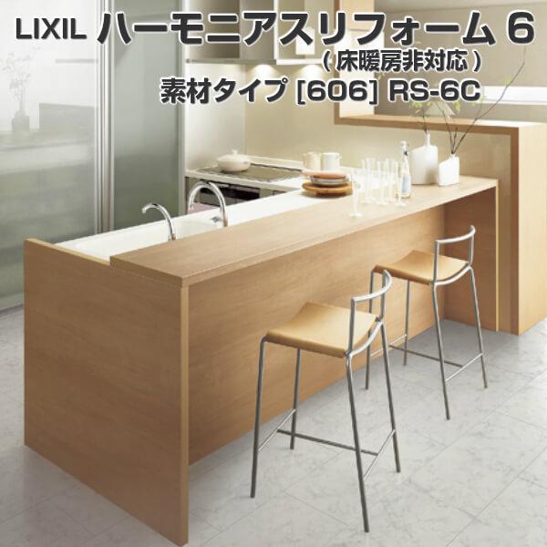 フローリング材 ハーモニアスリフォーム6(床暖房非対応) リフォーム素材タイプ606 RS-6C LZYV1RS6CJ 環境配慮型合板 1ケース6枚入り 木質床材 LIXIL/リクシル