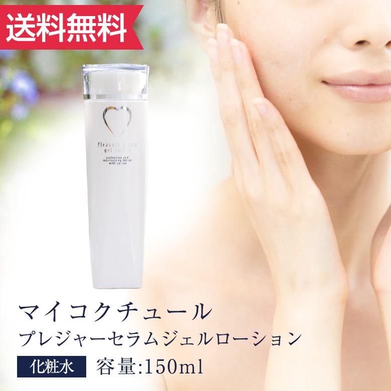 美白化粧水 保湿・エイジング化粧水 マイコクチュール プレジャーセラムジェルローション(化粧水)150ml サクラン配合