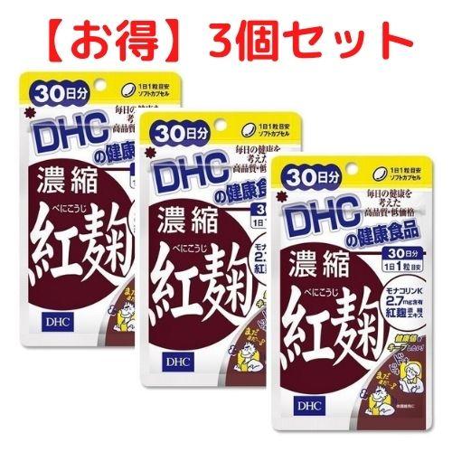 DHC お歳暮 濃縮紅麹 30日分 輸入 サプリメント 送料無料 3個セット