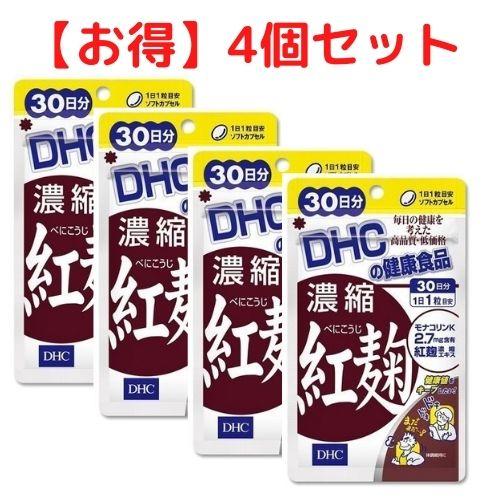 DHC デポー 濃縮紅麹 30日分 4個セット 送料無料 サプリメント 最新号掲載アイテム