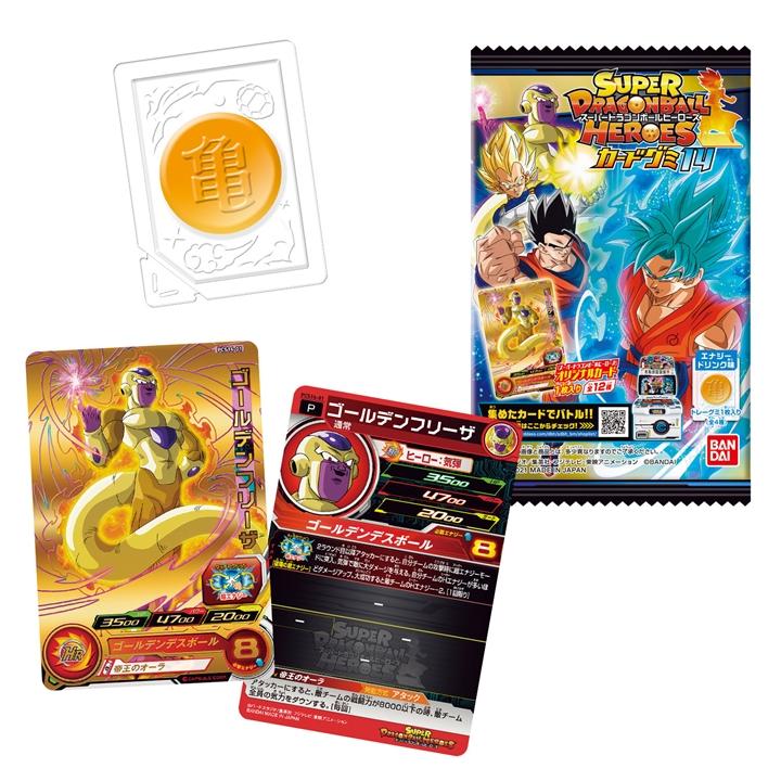 デジタルカードゲームのカードが付いたグミの第14弾! スーパードラゴンボールヒーローズカードグミ14 BOX (20個入) 食玩・グミキャンディ バンダイ 2021年8月2日発売