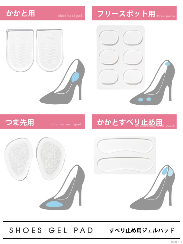 I prepare for affordable price constant seller / transparence /F/ for the heel slipper for the tiptoe for the fleece pot for the gel adhesion elasticity washing in water heel for the slipper for four kinds shoes which can choose a pad! Dream fine-view 01