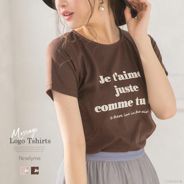 フランス語のメッセージロゴがかわいいTシャツは ラテカラーとくすみピンクのかわいいカラバリです メール便対応 Tシャツ メッセージロゴ プチリボン クルーネック ルームウェア 可愛い ホワイト ピンク レディース M ベージュ L pk ブラウン SALE 白 ハイクオリティ 30i sc 夢展望 バースデー 記念日 ギフト 贈物 お勧め 通販