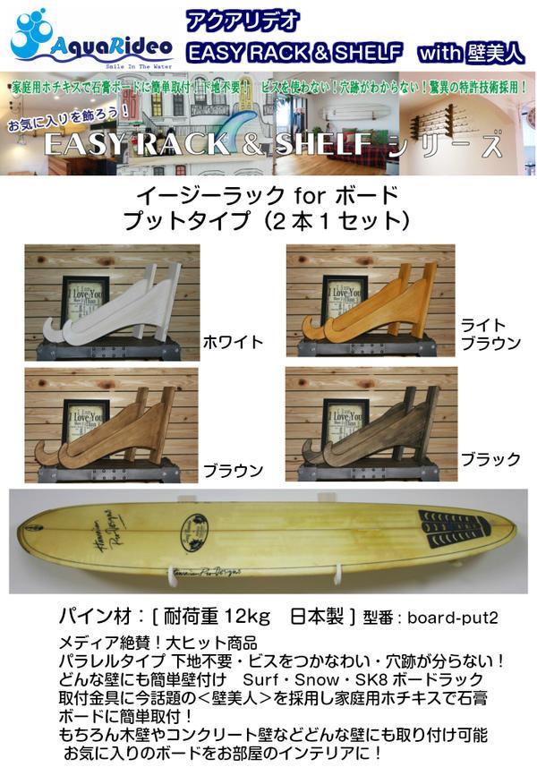 AquaRideo アクアリデオ EASY RACK & SHELF with壁美人 EASY RACK for Board 耐荷重 12kg 下地・ビス 不要 家庭用 ホチキス 簡単取り付け 日本製 正規品