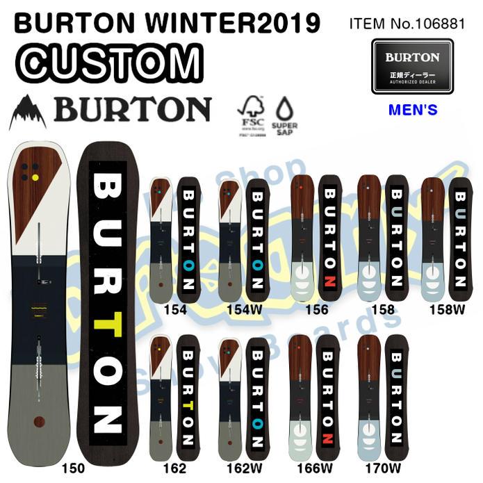 BURTON バートン CUSTOM カスタム 106881 ミディアム/アグレッシブ グルーマー オールラウンド スノーボード 板 メンズ WINTER 2019モデル 正規品