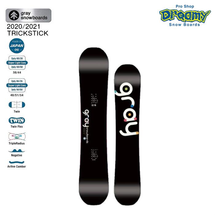20-21 GRAY SNOWBOARD グレイ TRICKSTICK トリックスティック アクティブキャンバー ツイン グラトリ パーク ストリート スノーボード 板 2021年モデル 正規品