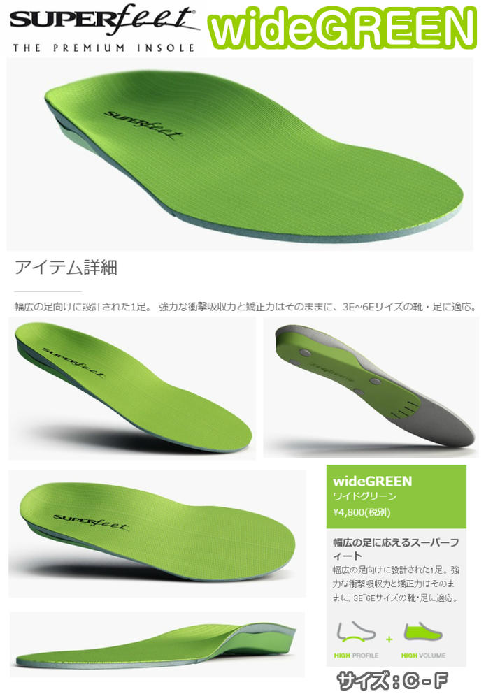 9ceec96861 ... SUPERFEET Super feet wideGREEN deep heel cup wide cover biomechanical  design structure excess times in improving ...