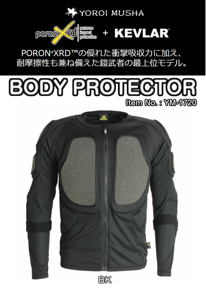 鎧武者 ヨロイムシャ BODY PROTECTOR ボディ プロテクター YM-1720 衝撃時だけ硬化 ケブラー モデル ポロン 耐摩擦 スノーボード 正規品