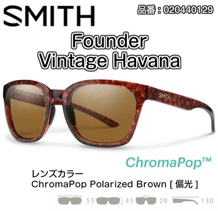 SMITH スミス Founder ファウンダー 020440129 Vintage Havana ChromaPop Polarized Brown [偏光] ユニセックスモデル サングラス 2018モデル 正規品