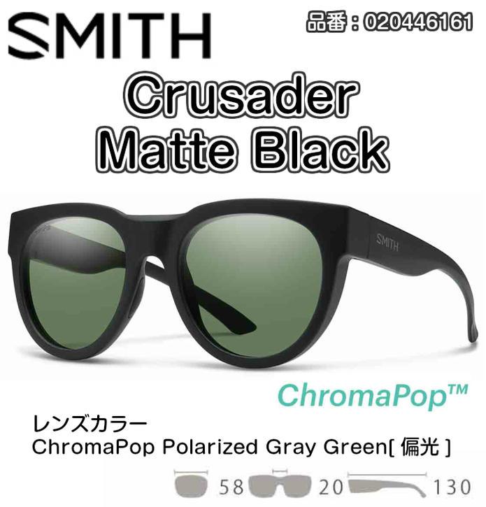 SMITH スミス Crusader Matte Black ChromaPop Polarized Gray Green[偏光] 020446161 偏光レンズ サングラス 2018モデル 正規品