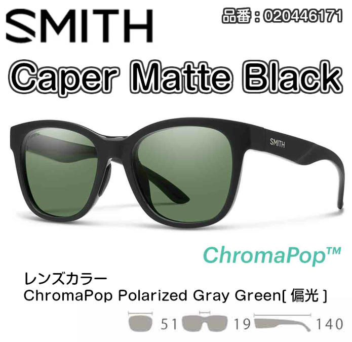 1acf2d6d99 SMITH Smith Caper Kay gone Matte Black ChromaPop Polarized Gray Green   polarization  020446171Polarizing lensSunglasses 2018 modelRegular article
