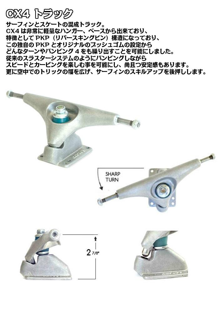 卡弗卡弗滑板 31.75 英寸 Kerrlage 完整 CX4 推进器系统退潮滑板