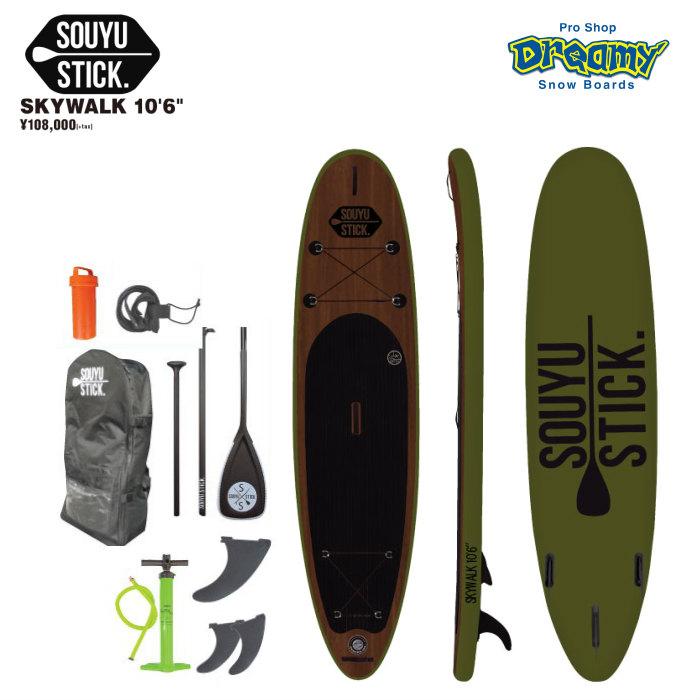 SOUYU STICK ソーユースティック SKYWALK 10'6'' スカイウォーク 10'6'' インフレータブル SUP サップ スタンドアップボード