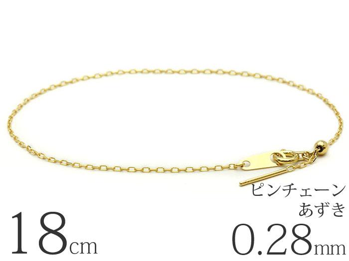【線径0.28mm/18cm】k18 ゴールド あずきチェーン ブレスレット ピンチェーン 18金 高級 レディース 金 誕生日プレゼント 貴金属 ジュエリー