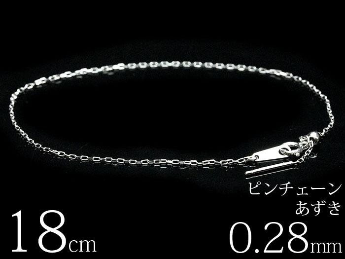【線径0.28mm/18cm】k18WG ホワイトゴールド あずきチェーン ブレスレット ピンチェーン 18金 高級 レディース 金 誕生日プレゼント 貴金属 ジュエリー