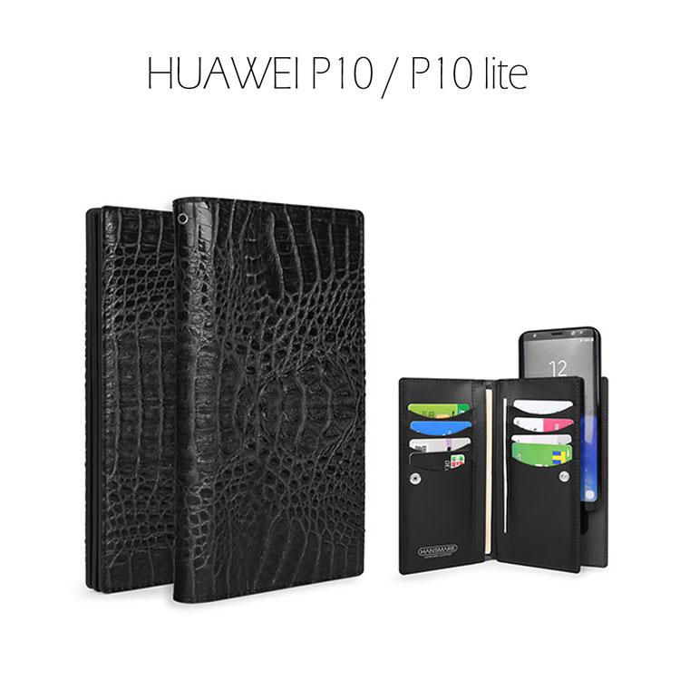 HUAWEI P10 ケース 本革 スマホケース 手帳型 クリアケースセット スライド式 HANSMARE CROCO DOUBLE FLIP CASE レザー ファーウェイ お取り寄せ