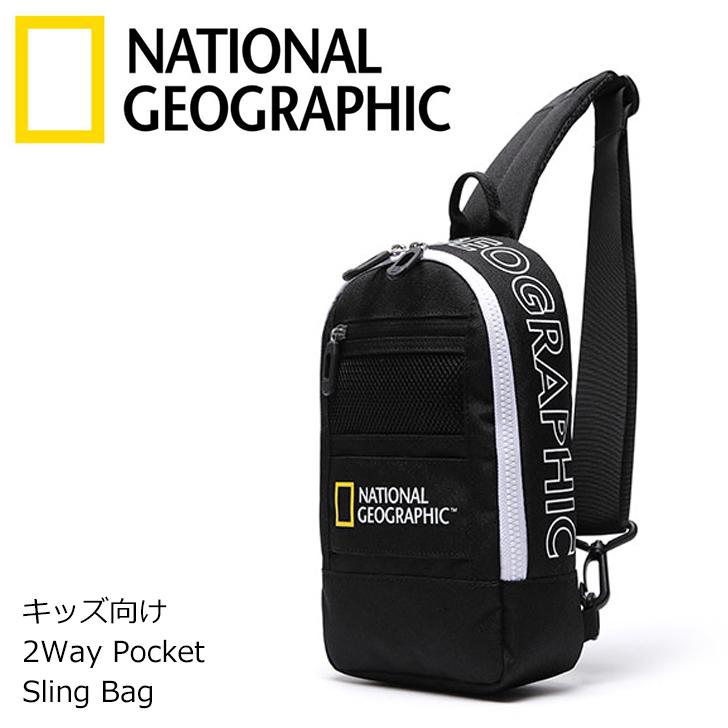NationalGeographic ナショジオ 子ども用カバン キッズバッグ クロスバッグ 斜め掛け ナショナルジオグラフィックキッズ スリングバック 2way 人気ブランド ジュニア  ナショナルジオグラフィック National Geographic 2WAY POCKET KIDS SLINKBACK BLACK N205KCR030099000 キッズ カバン かばん キッズ用 ジュニア用 子供用 斜めがけ ショルダーバッグ トートバッグ 肩掛け クロスかばん クロスバック 子供 入園 入学