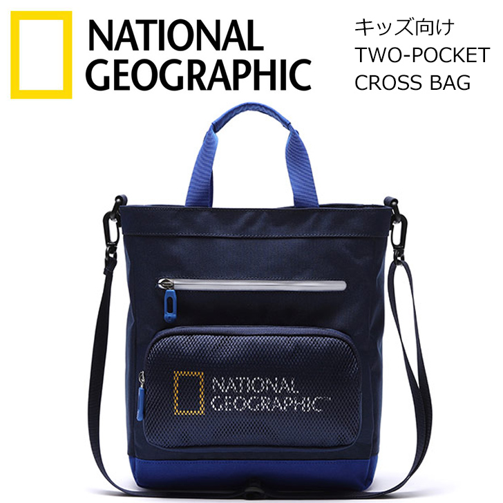 NationalGeographic ナショジオ ナショナルジオグラフィックキッズ子ども用 女の子 男の子 クロスバッグ 斜め掛け ストラップバッグ メッセンジャー お出かけバッグ お洒落 ナショナルジオグラフィック National Geographic KIDS TWO POCKET CROSSBAG ネイビー N195KCR020065000 キッズ カバン かば ん鞄 キッズ用 ジュニア用 子供用 斜めがけ ショルダーバッグ トートバッグ 子供 入園 入学 通園 通学 遠足 バッグ お祝い プ