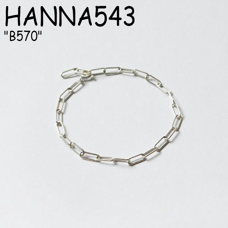 HANNA543ブレスレット 安売り ハンナ543ブレスレット チェーンブレスレット チェーンアクセサリー silver925 休日 シルバー925 ジュエリー アクセサリー おしゃれ プレゼント 韓国ブランド レディース メンズ 韓国アクセサリー ACC B570 韓国 ハンナ543 HANNA543 ブレスレット