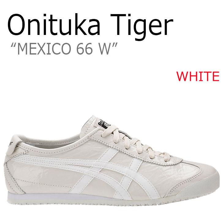 送料無料 オニツカタイガー スニーカー Onitsuka Tiger レディース メキシコ66 MEXICO 66 W WHITE ホワイト D7G7L-0101 シューズ
