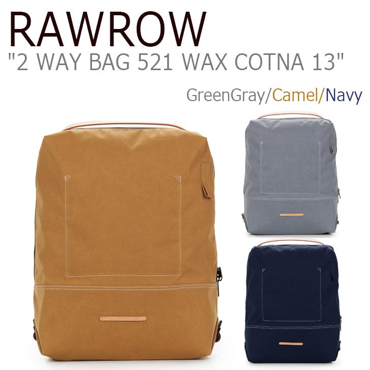 ロウロウ バックパック RAWROW メンズ レディース 2WAY BAG 521 WAX COTNA 13 2ウェイバッグ 521 ワックス コトナ GREEN GRAY NAVY CAMEL グリーングレー ネイビー キャメル バッグ